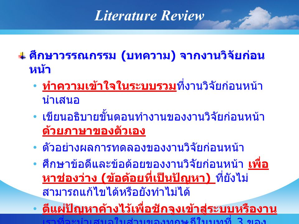 Literature Review ศึกษาวรรณกรรม (บทความ) จากงานวิจัยก่อนหน้า