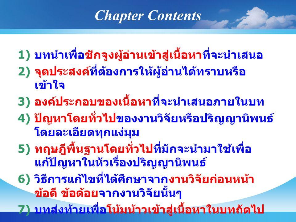 Chapter Contents บทนำเพื่อชักจูงผู้อ่านเข้าสู่เนื้อหาที่จะนำเสนอ