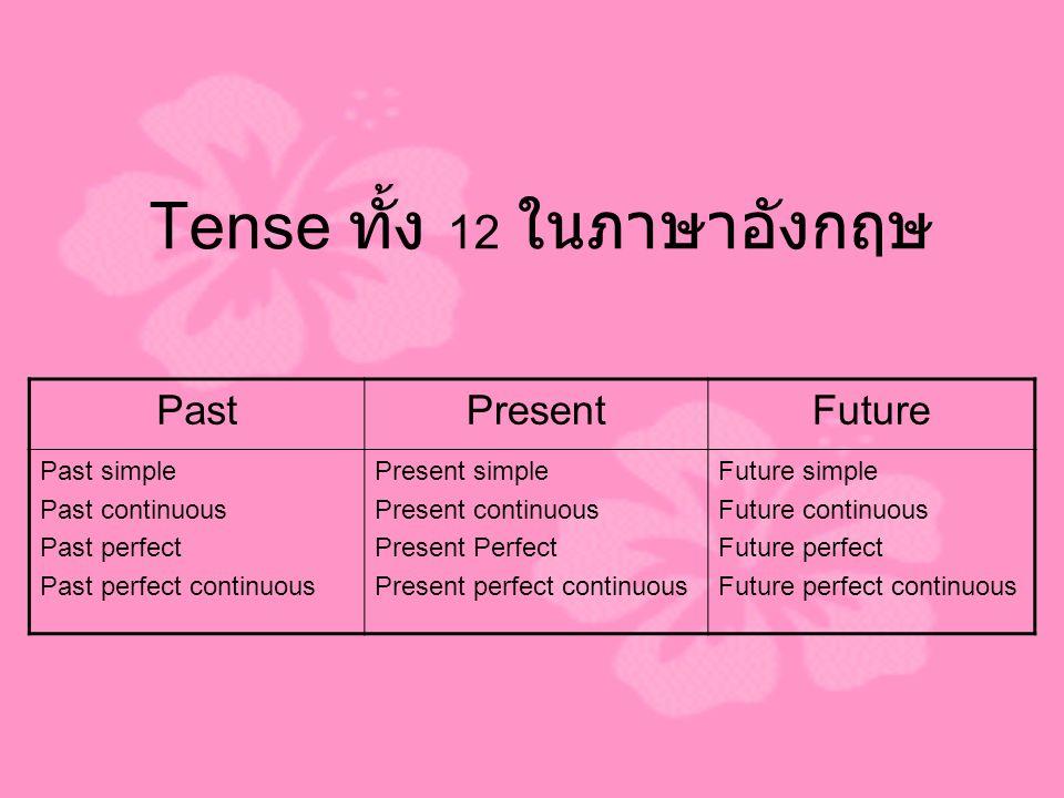 Tense ทั้ง 12 ในภาษาอังกฤษ
