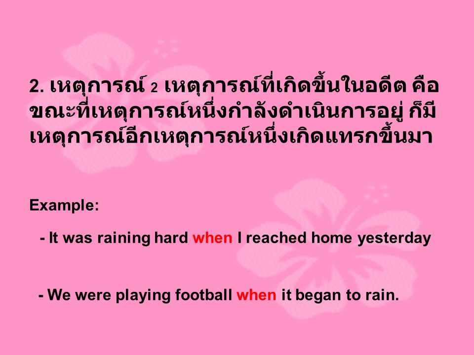 - It was raining hard when I reached home yesterday