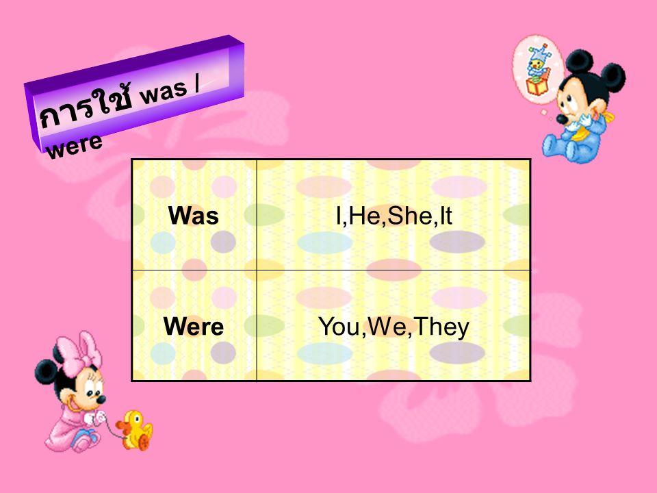 การใช้ was / were Was I,He,She,It Were You,We,They