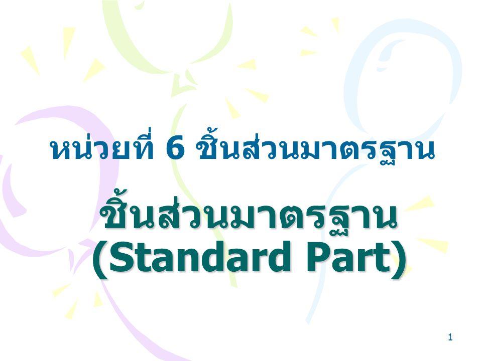 ชิ้นส่วนมาตรฐาน (Standard Part)