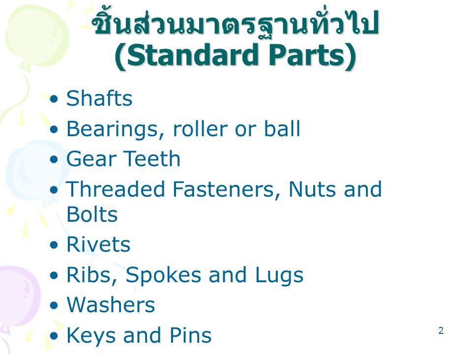 ชิ้นส่วนมาตรฐานทั่วไป (Standard Parts)