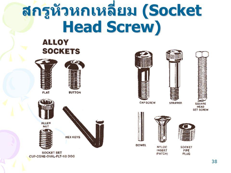 สกรูหัวหกเหลี่ยม (Socket Head Screw)