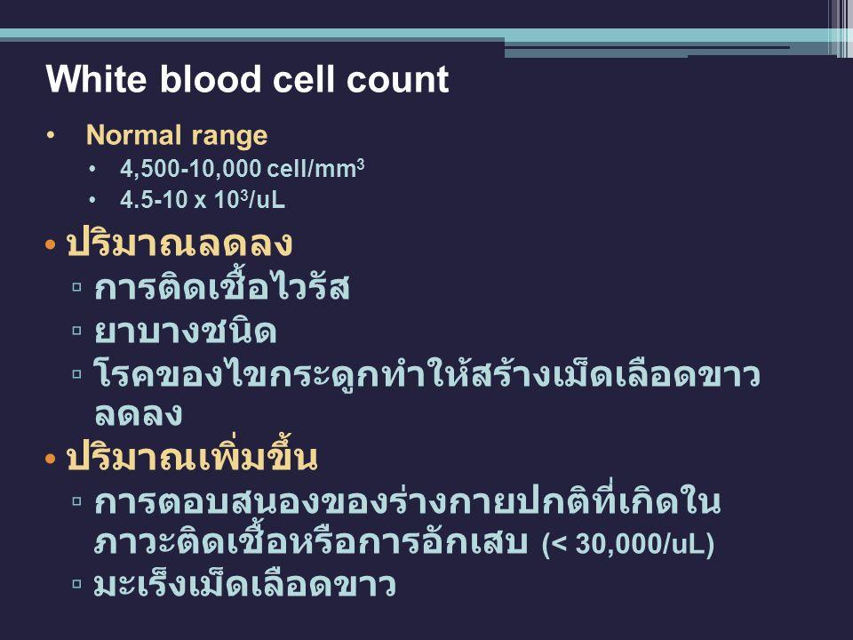 White blood cell count ปริมาณลดลง ปริมาณเพิ่มขึ้น การติดเชื้อไวรัส