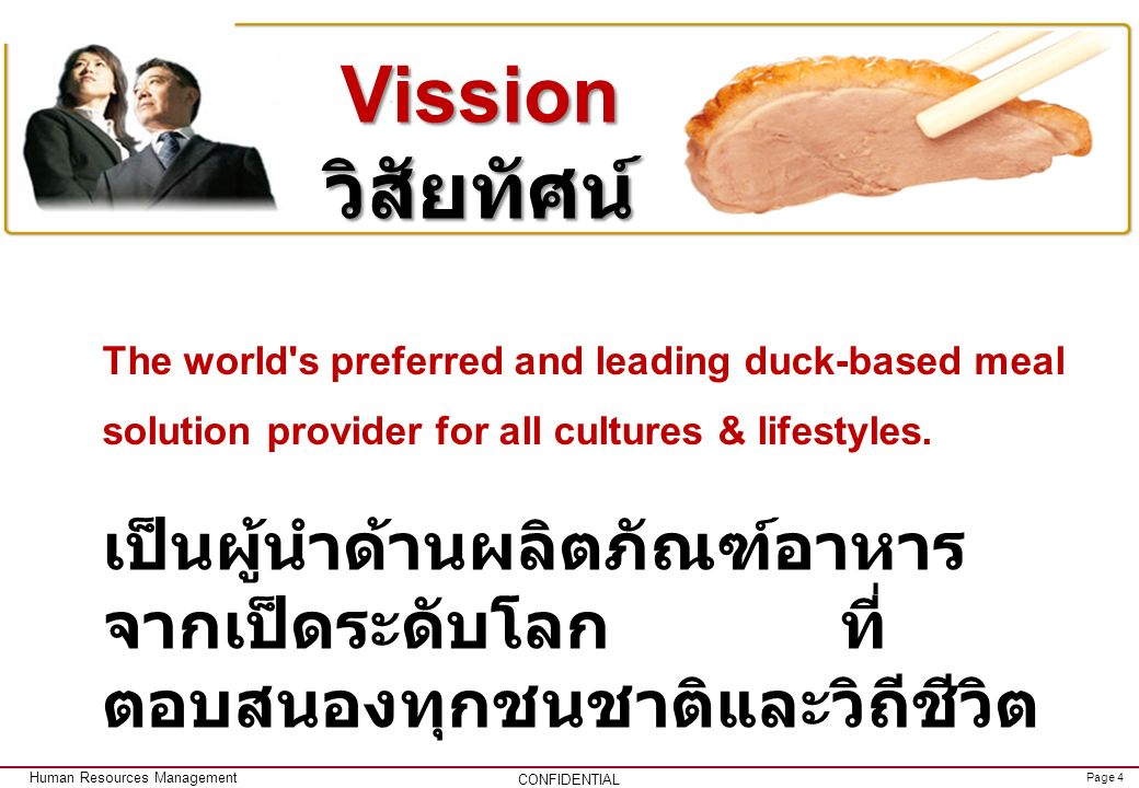 Vission วิสัยทัศน์ The world s preferred and leading duck-based meal solution provider for all cultures & lifestyles.