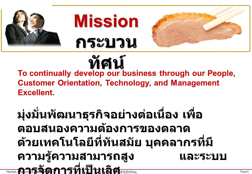 Mission กระบวนทัศน์ To continually develop our business through our People, Customer Orientation, Technology, and Management Excellent.