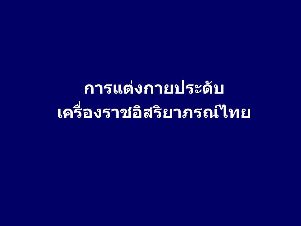 การแต่งกายประดับ เครื่องราชอิสริยาภรณ์ไทย