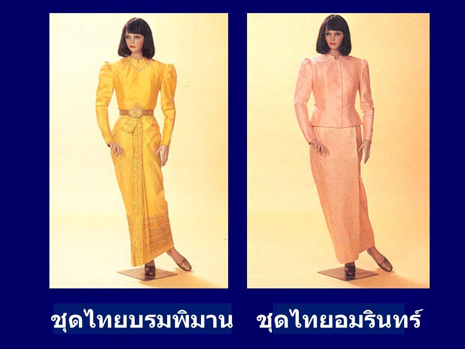 ชุดไทยบรมพิมาน ชุดไทยอมรินทร์