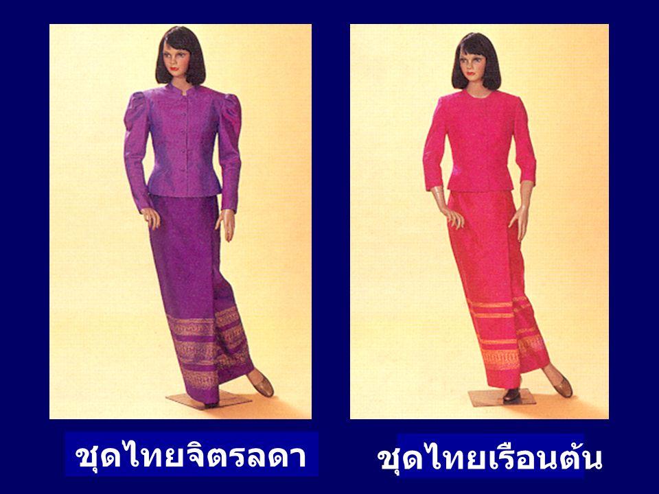 ชุดไทยจิตรลดา ชุดไทยเรือนต้น