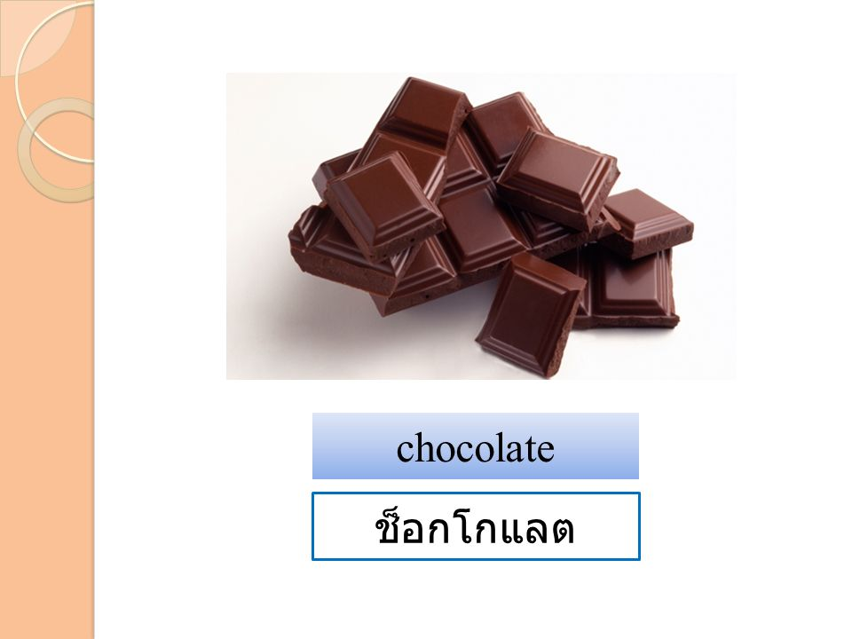 chocolate ช็อกโกแลต