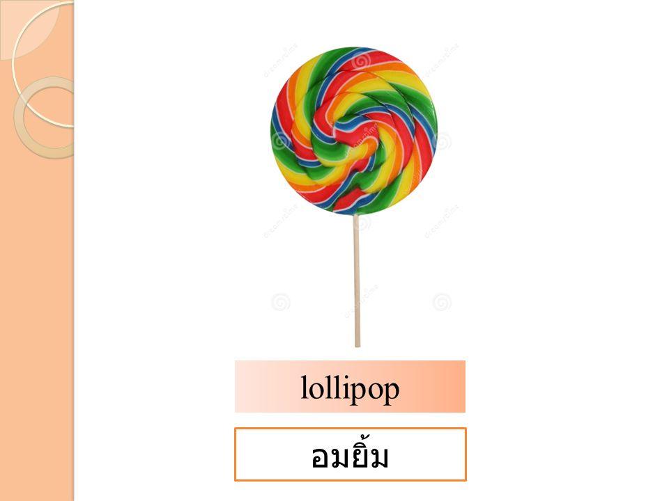 lollipop อมยิ้ม