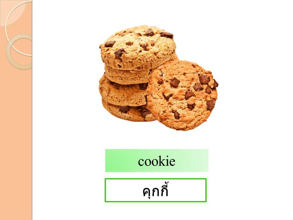 cookie คุกกี้