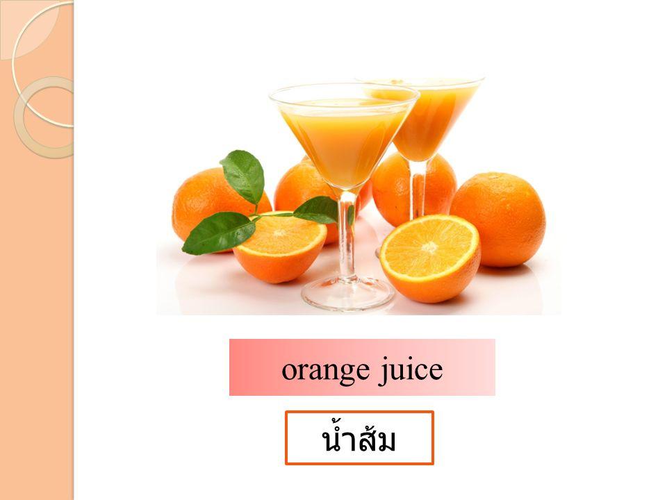 orange juice น้ำส้ม