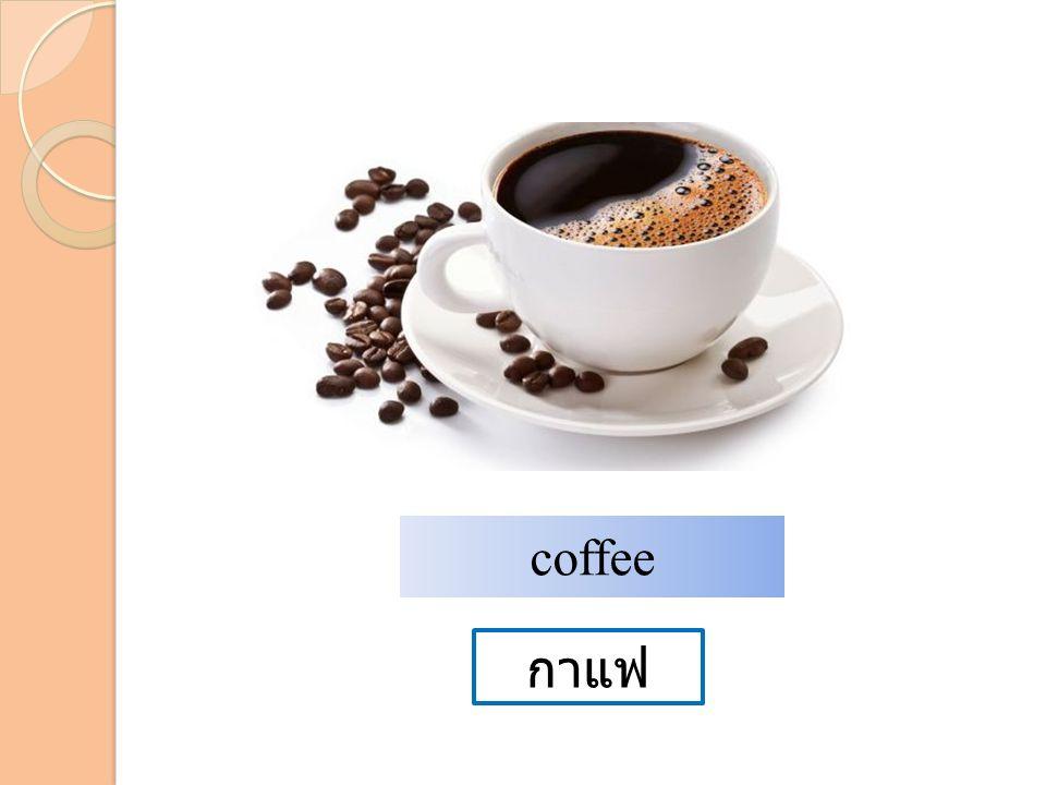coffee กาแฟ