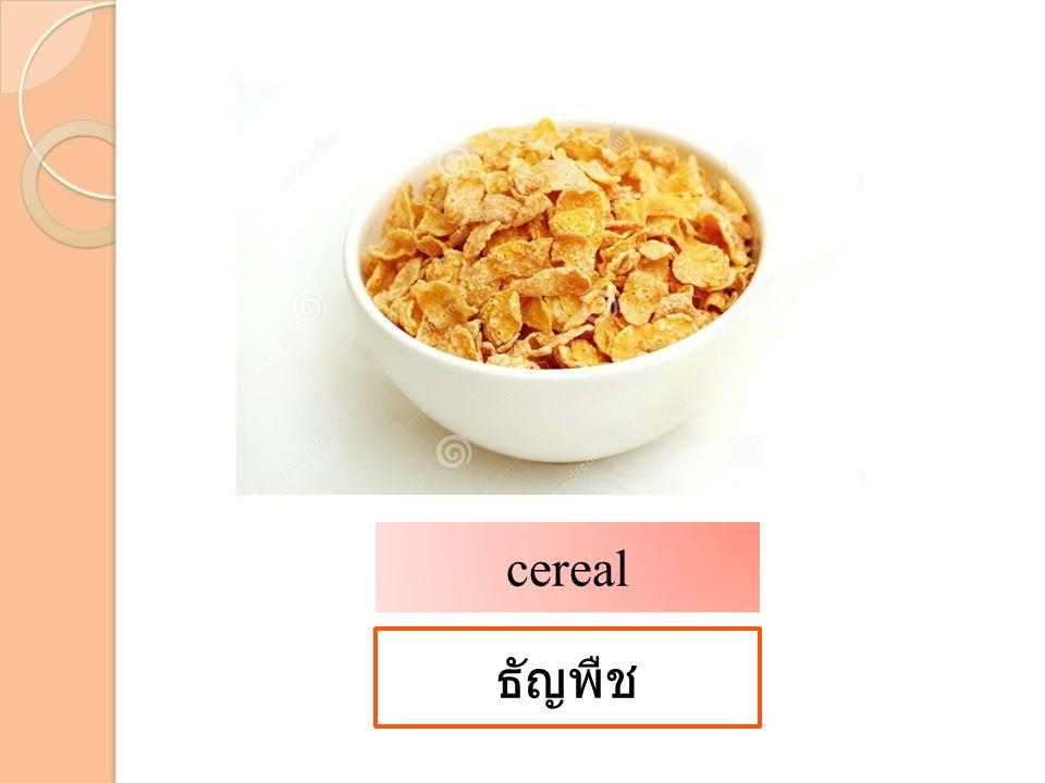 cereal ธัญพืช