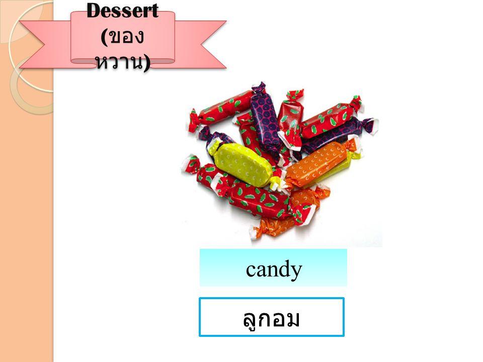 Dessert (ของหวาน) candy ลูกอม