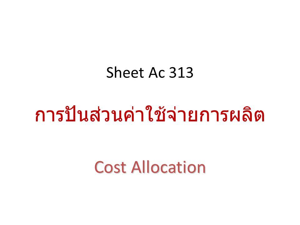 Sheet Ac 313 การปันส่วนค่าใช้จ่ายการผลิต