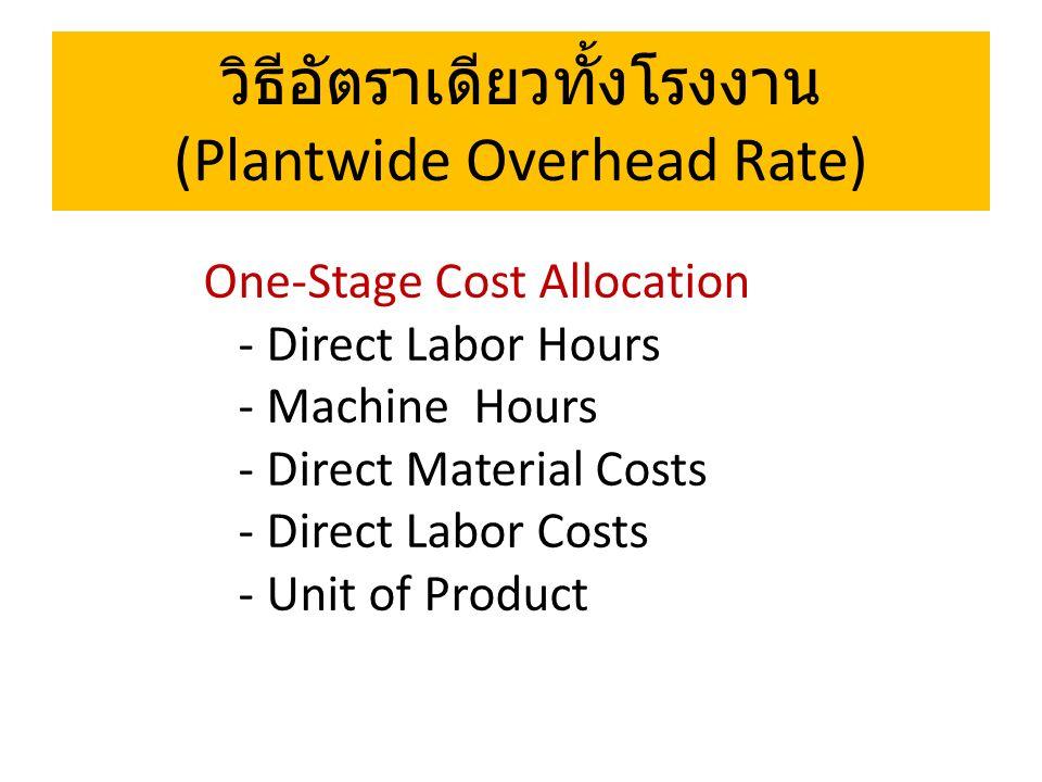 วิธีอัตราเดียวทั้งโรงงาน (Plantwide Overhead Rate)