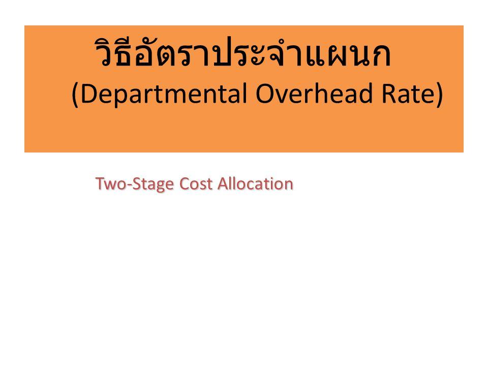 วิธีอัตราประจำแผนก (Departmental Overhead Rate)