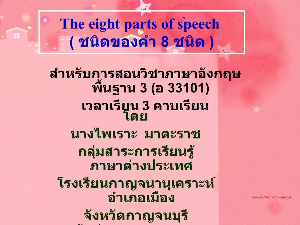 The eight parts of speech ( ชนิดของคำ 8 ชนิด )