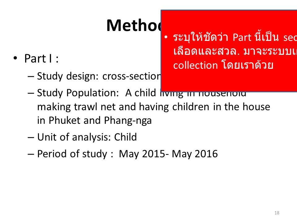 Method (1) ระบุให้ชัดว่า Part นี้เป็น secondary data ทั้งหมด (ทั้งเลือดและสวล. มาจะระบบเฝ้าระวัง) หรือมี Primary data collection โดยเราด้วย.