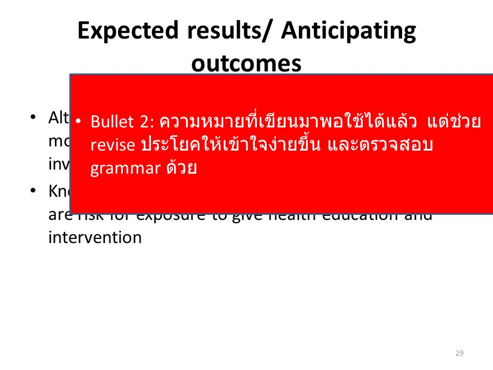 Expected results/ Anticipating outcomes