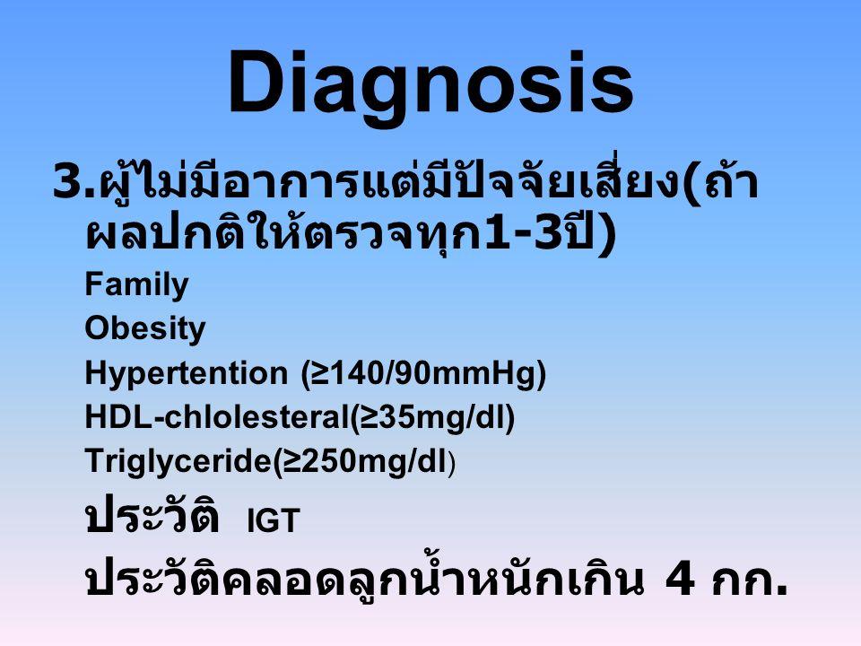 Diagnosis 3.ผู้ไม่มีอาการแต่มีปัจจัยเสี่ยง(ถ้าผลปกติให้ตรวจทุก1-3ปี)