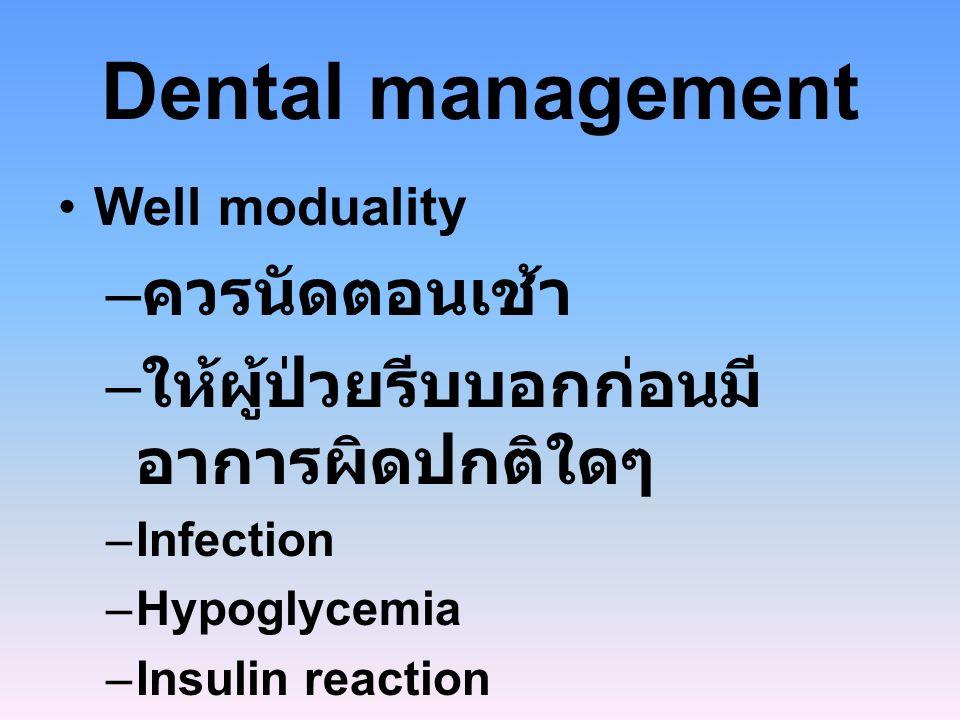 Dental management ควรนัดตอนเช้า ให้ผู้ป่วยรีบบอกก่อนมีอาการผิดปกติใดๆ