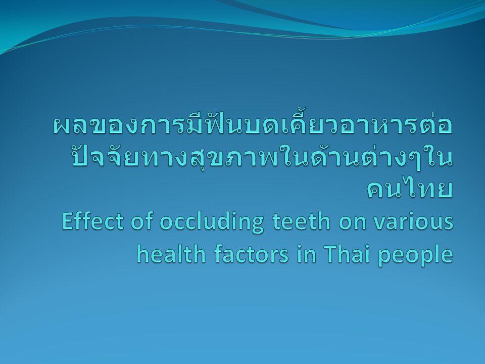 ผลของการมีฟันบดเคี้ยวอาหารต่อปัจจัยทางสุขภาพในด้านต่างๆในคนไทย Effect of occluding teeth on various health factors in Thai people