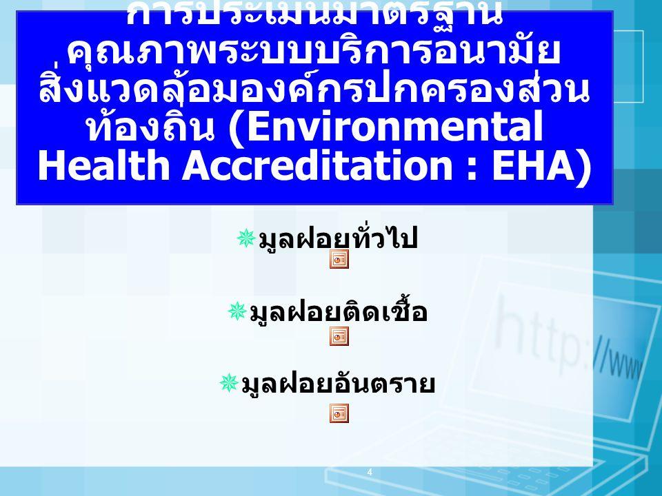 การประเมินมาตรฐาน คุณภาพระบบบริการอนามัยสิ่งแวดล้อมองค์กรปกครองส่วนท้องถิ่น (Environmental Health Accreditation : EHA)