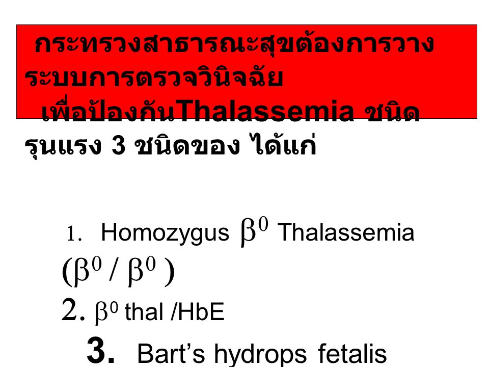 3. Bart's hydrops fetalis