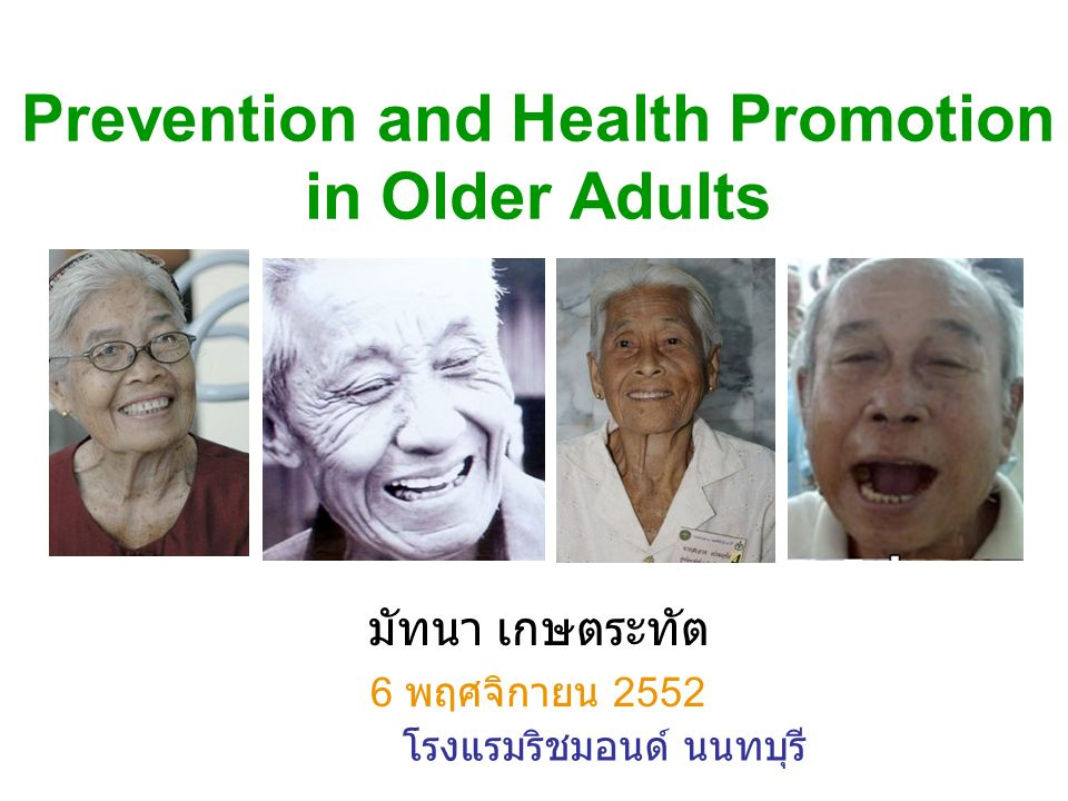 Prevention and Health Promotion in Older Adults