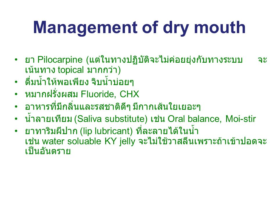 Management of dry mouth
