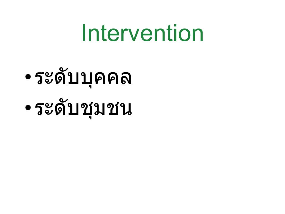 Intervention ระดับบุคคล ระดับชุมชน
