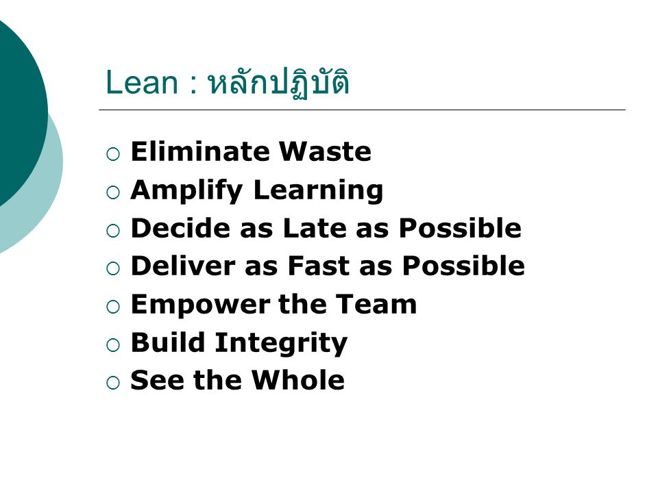 Lean : หลักปฏิบัติ Eliminate Waste Amplify Learning