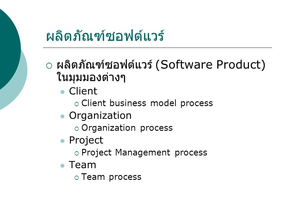 ผลิตภัณฑ์ซอฟต์แวร์ ผลิตภัณฑ์ซอฟต์แวร์ (Software Product) ในมุมมองต่างๆ