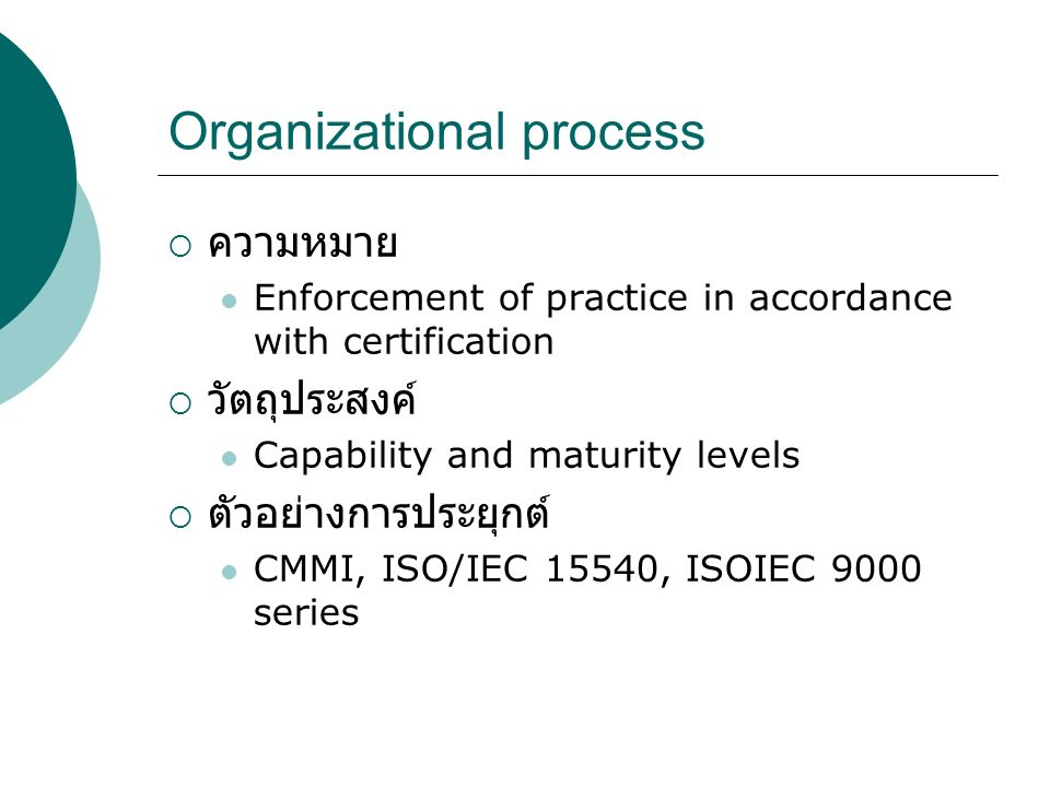 Organizational process