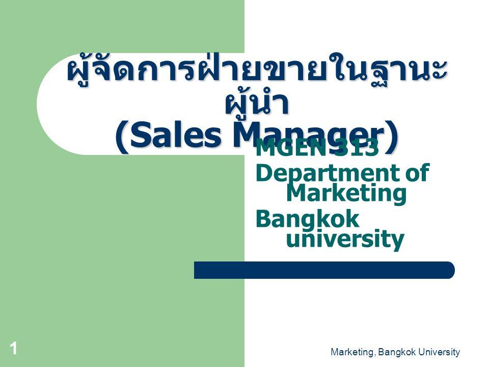 ผู้จัดการฝ่ายขายในฐานะผู้นำ (Sales Manager)