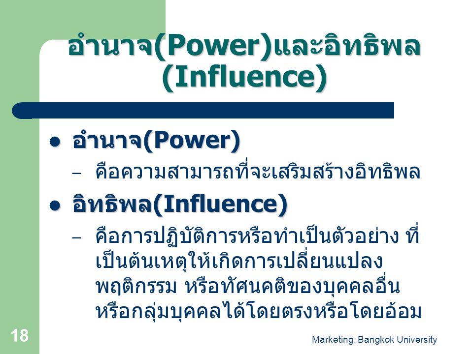 อำนาจ(Power)และอิทธิพล(Influence)