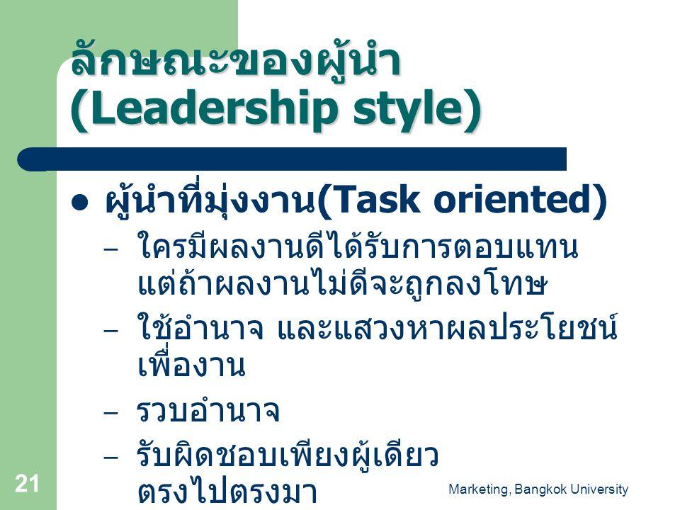 ลักษณะของผู้นำ(Leadership style)