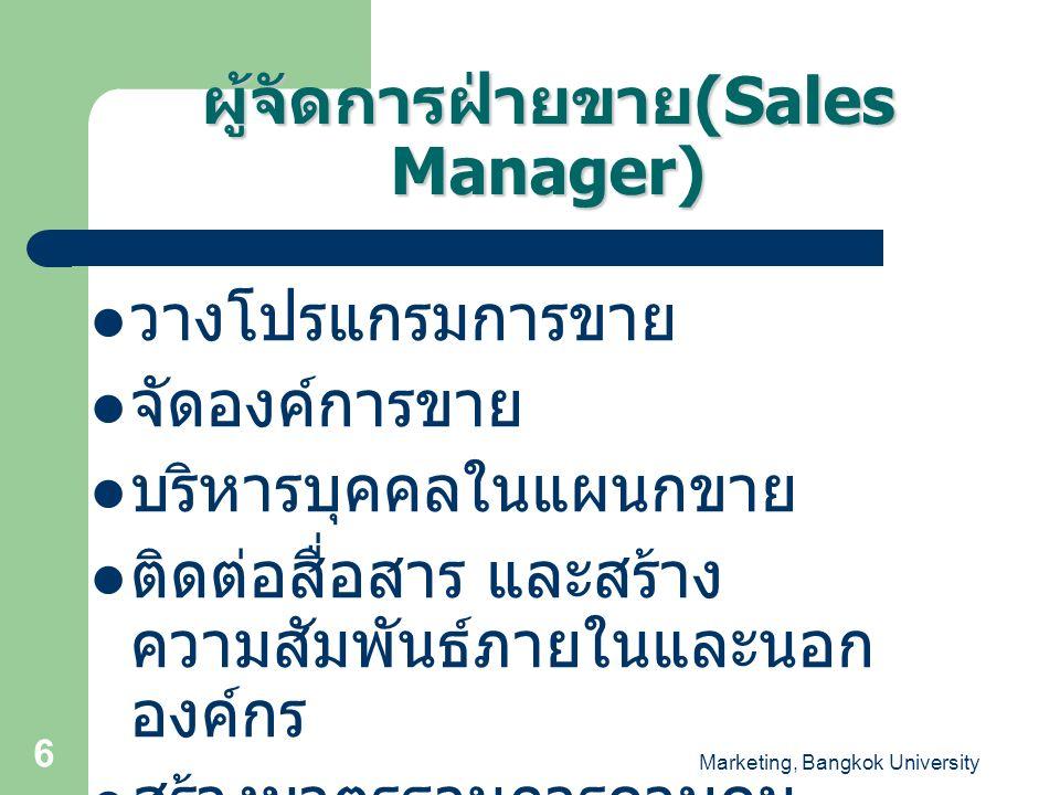 ผู้จัดการฝ่ายขาย(Sales Manager)
