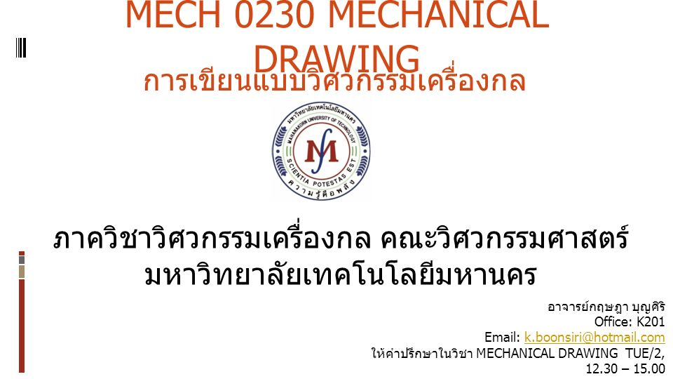 MECH 0230 MECHANICAL DRAWING