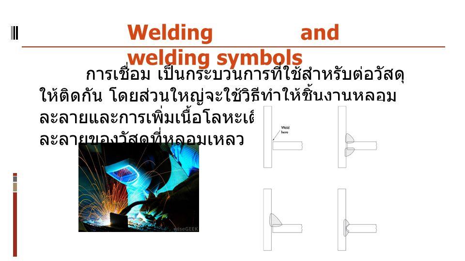 Welding and welding symbols