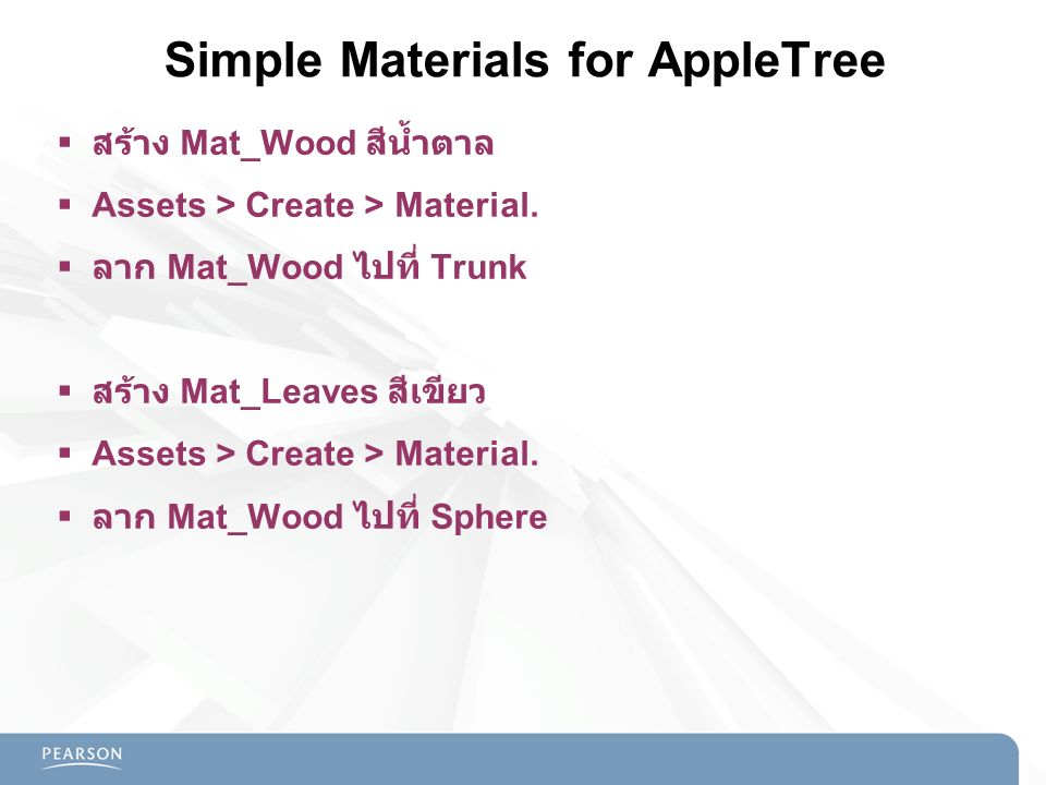 Simple Materials for AppleTree