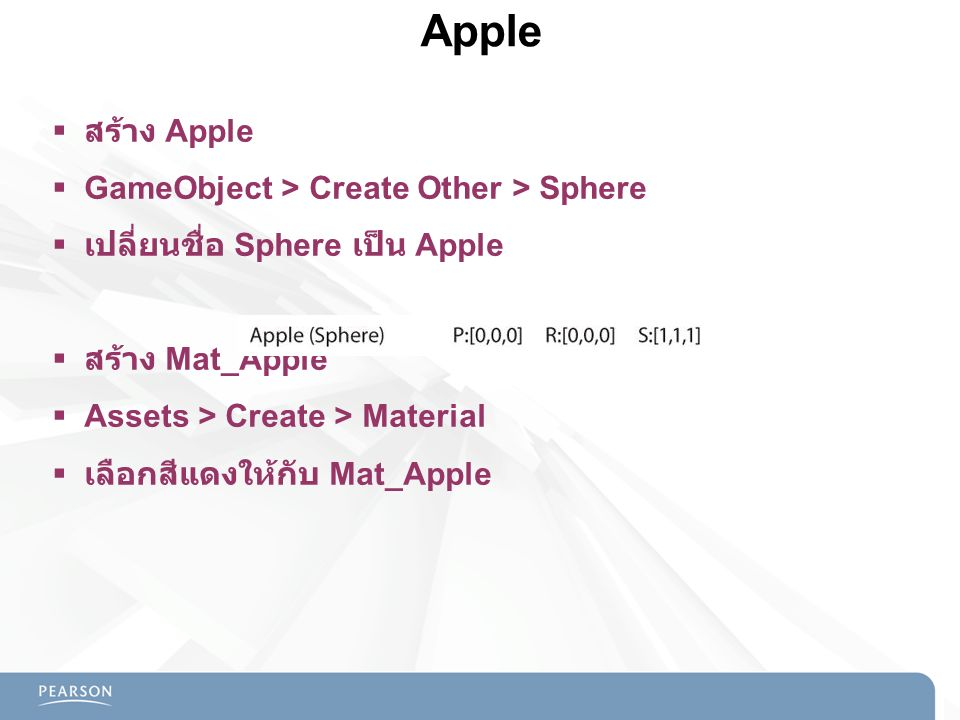 Apple สร้าง Apple GameObject > Create Other > Sphere