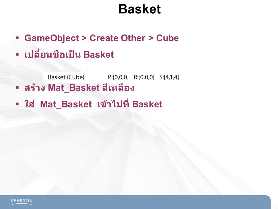 Basket GameObject > Create Other > Cube เปลี่ยนชือเป็น Basket