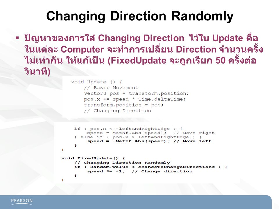 Changing Direction Randomly