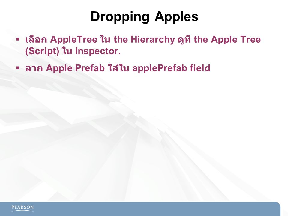 Dropping Apples เลือก AppleTree ใน the Hierarchy ดูที the Apple Tree (Script) ใน Inspector.