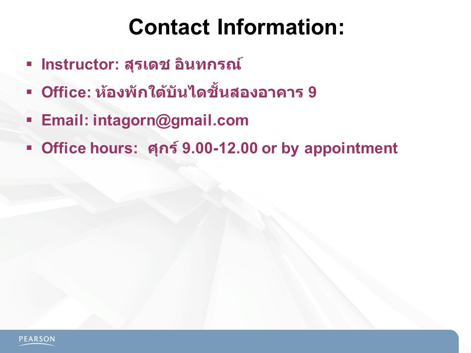 Contact Information: Instructor: สุรเดช อินทกรณ์ Office: ห้องพักใต้บันไดชั้นสองอาคาร 9. Email: intagorn@gmail.com.